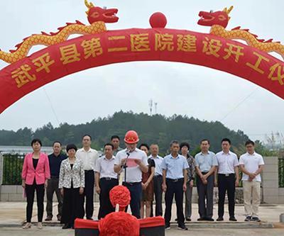 武平县妇幼保健院二期建设工程开工仪式